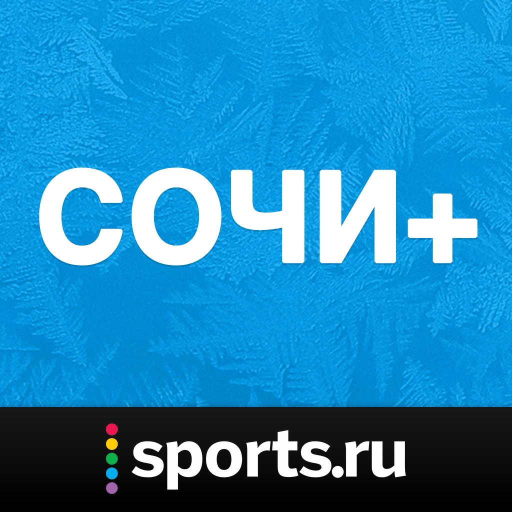 Сочи+ Sports.ru
